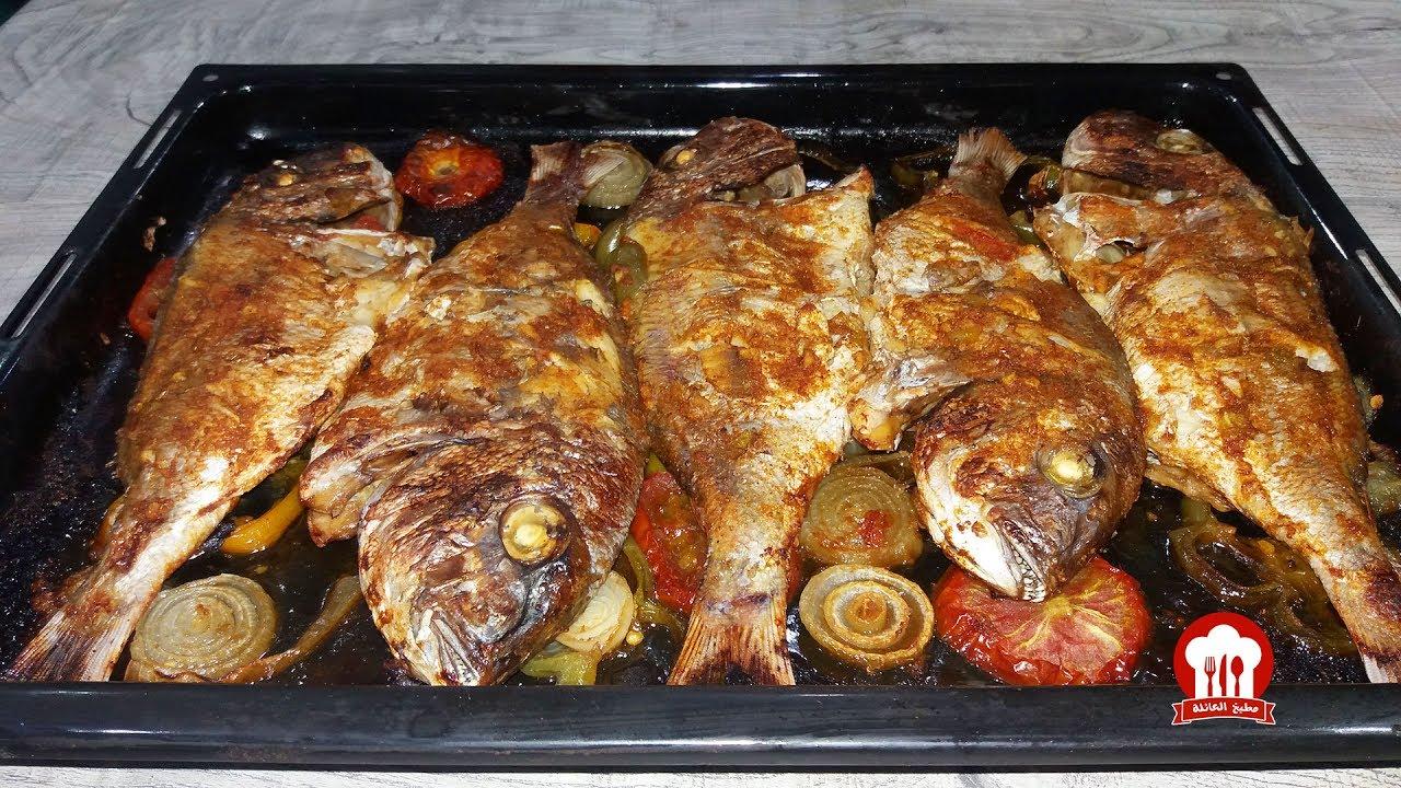 طريقة عمل السمك المشوي بالفرن من مطبخ العائلة