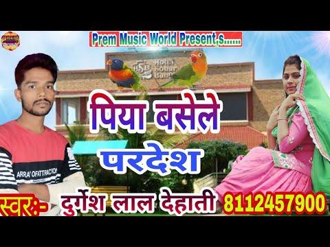 दुर्गेश लाल देहाती का एक और Super Hit Song//पियावा बसेले परदेश हो//piyawa Basele Pardesh Ho//