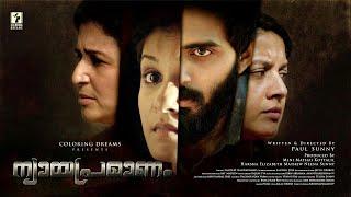 Nyayapramanam | Malayalam Short Film 2020 | Paul Sunny | Alan | Neena Kurup | Sini Abraham | Sithara