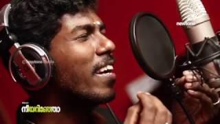 Kannum Kannum | Album: Neeyarinjo | Abhijith_Kollam# | Shafeek Riyas | Orchestration Sunil