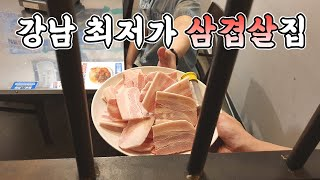 강남에서 제일 싼 최저가 냉동삼겹살집!