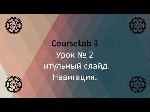 2-й Урок. Самоучитель по CourseLab 3. Титульный слайд. Навигация