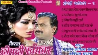Dropadi Swayamvar Vol 1|| द्रोपदी स्वयंवर || Koshinder Khadana || Haryanvi Kissa Ragni