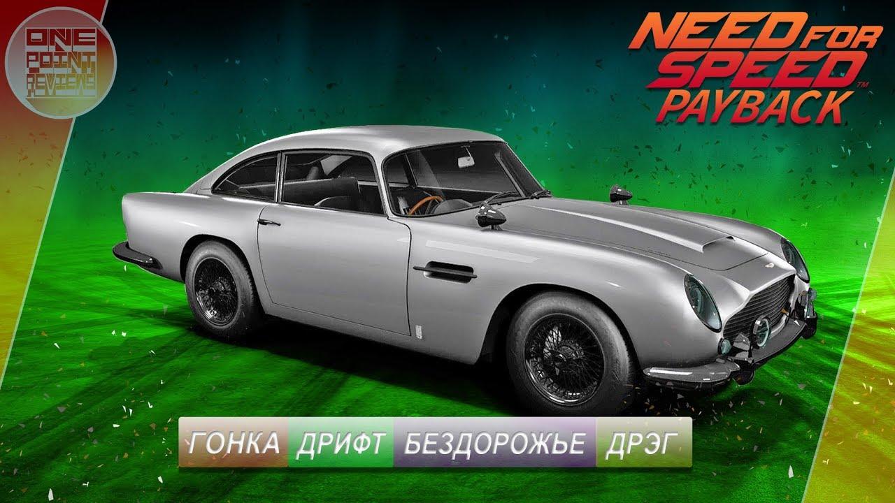 [26.04.2019] Need For Speed: Payback - Aston Martin DB5/ВСЕ | Игровой Клуб Вулкан Главная