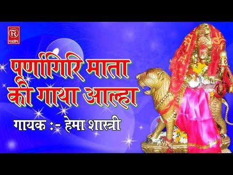 पूर्णागिरि माता की गाथा आल्हा - Purnagiri Mata Ki Gatha Aalha - Hema Shastri - Rathore Cassettes