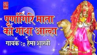 पूर्णागिरि माता की गाथा आल्हा purnagiri mata ki gatha aalha hema shastri rathore cassettes