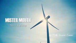 嘴哥樂團 MISTER MOUTH - This is Beginning by 阿威 爵士鼓 Drum cover