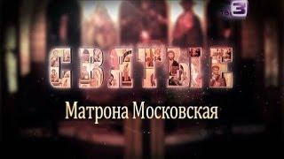 видео Святая Матрона Московская