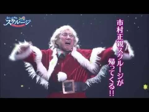 世界で一番、クリスマスを嫌う男、スクルージ。 だが、今年のイヴの夜に、最高の奇跡が起こるー!? <東京公演> 期間:2019年12月8日(日)~...