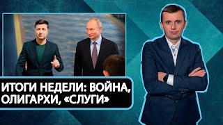 Руслан Бортник подводит итоги недели Путин воюет «Слуги» феерят Украину разворовывают