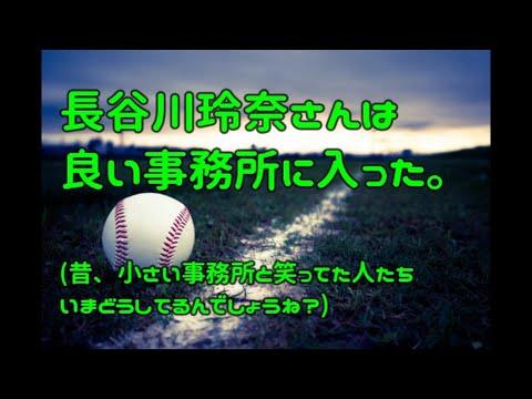 【元NGT48】 長谷川玲奈さんの出るラジオって2本あるのか!? あと場所によっては10月6日より前に聴けるのか!
