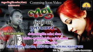 Janu Chelli Var Mukh Batavje.. || Bharat Ravat || suryavanshi studio