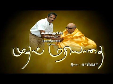 Muttal Mariyadhai Tamil Serial   Kalaignar   Bharathiraja   Title Song   Kalaignar TV