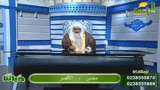هل تجوز مخالفة ولي الأمر في المسائل النازلة كالإعتراض على إغلاق المساجد|الشيخ مصطفى العدوي