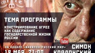 Вавилон: конструирование угроз как содержание государственной жизни России