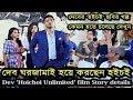 ঘরজামাই দেব করবেন হইচই, দেখুন ছবির গল্প কেমন? Dev | Hoichoi Unlimited Film Story | Dev's Hoi Choi