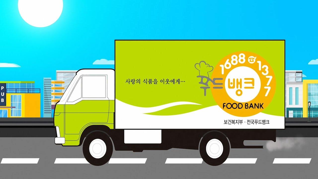 [홍보] 사랑의 식품을 이웃에게 💕💕  푸드뱅크를 소개합니다!