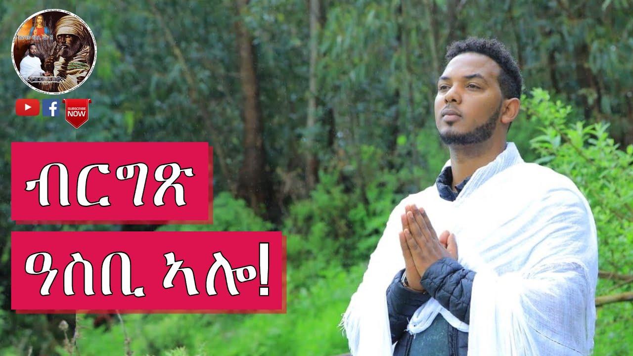 Brgts asbi alo | ብርግጽ ዓስቢ ኣሎ | New Eritrean Orthodox Mezmur  2018 | ብዘማሪ ዲ.ብርሃነ  ፍስሃየ