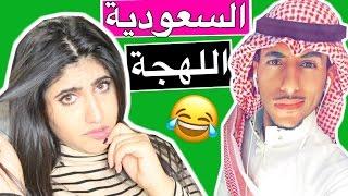 تحدي اللهجة السعودية ~ ضحك لا يفوتكم :) | Saudi Arabia Accent Challenge