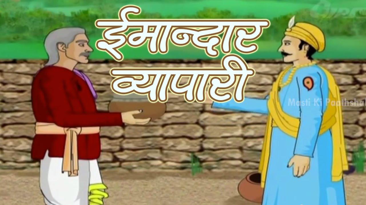 in hindi imandari Best short story about honesty in hindi, woodcutter honesty story hindi, lakadhaare ki imandari ki kahani, axe or woodcutter story in hindi, ईमानदारी का फल.