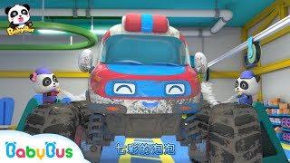 ????怪物卡車受傷了,奇奇妙妙修車忙+更多合集   兒童卡通動畫   幼兒音樂歌曲   兒歌   童謠   動畫片   卡通片   寶寶巴士   奇奇   妙妙