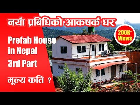 नयाँ प्रबिधिको सस्तो र आकर्षक घर ! Low Cost Prefab House in Nepal !! 3rd Part !!!