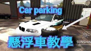 (car parking)懸浮車教學