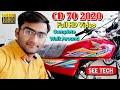 Honda Cd 70 2020 Model Full Hd Video | Complete 360 Walk Around On See Tech