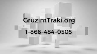 Тренинг для диспетчеров по грузоперевозкам в США (Trucking Business)