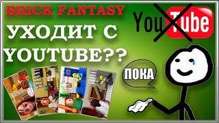 Brick Fantasy Уходит с YouTube? Что случилось?