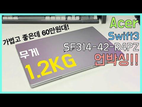 가성비 노트북?? 60만원대 가벼운 라이젠 탑재 노트북!! 에이서 스위프트3!