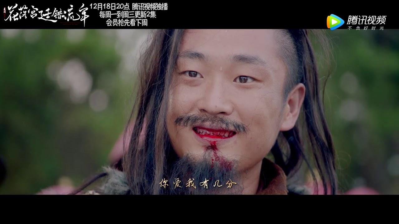 女 散る ドラマ 宮廷 中国 花 たち の