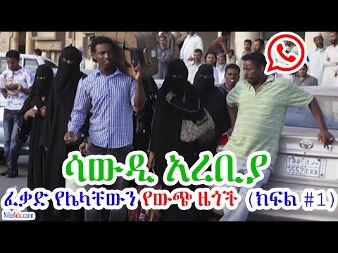 ሳውዲ አረቢያ ፈቃድ የሌላቸውን የውጭ ዜጎች (ክፍል #1) - Ethiopians in Saudi Part 1