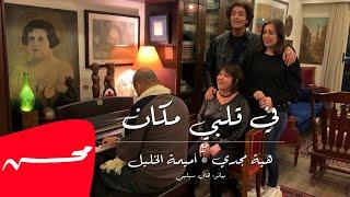 في قلبي مكان | هبة مجدي - أميمة الخليل - محسن