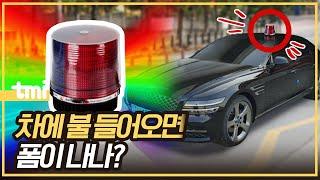 차량에 경광등 달면 불법일까?