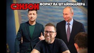 Зеленский проиграл Путину? Или...?