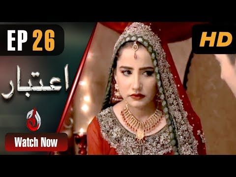 Aitebar - Episode 26 - Aaj Entertainment