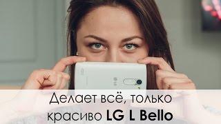 видео Смартфон LG L Fino: обзор, цена, характеристики
