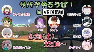 [LIVE] 【VRChatぶらり旅】シューティングゲーム編