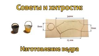 Советы и хитрости: Как сделать ведро в 35 масштабе(Видео-инструкция о том как изготовить ведро. Что потребуется: Плотная фольга, проволока, ножницы, плоскогуб..., 2015-07-25T09:10:47.000Z)