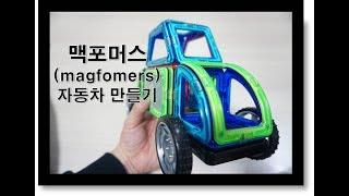 [블럭놀이] 맥포머스 자석블럭으로 자동차 만들기 Mak…