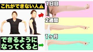 【最強の二の腕痩せる肩甲骨はがし】巻き肩治して二の腕を細くする方法!