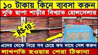 সুতি শাড়ী | মাত্র ১০ টাকায় কিনে ব্যবসা করুন | Printed Cotton Chappa Sarees Wholesale Dhuliyan