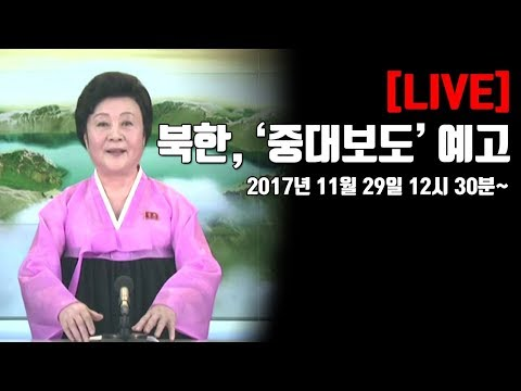 [YTN LIVE] 북한, 12시 30분 '중대보도' 예고 - 미사일 발사 관련 뉴스특보