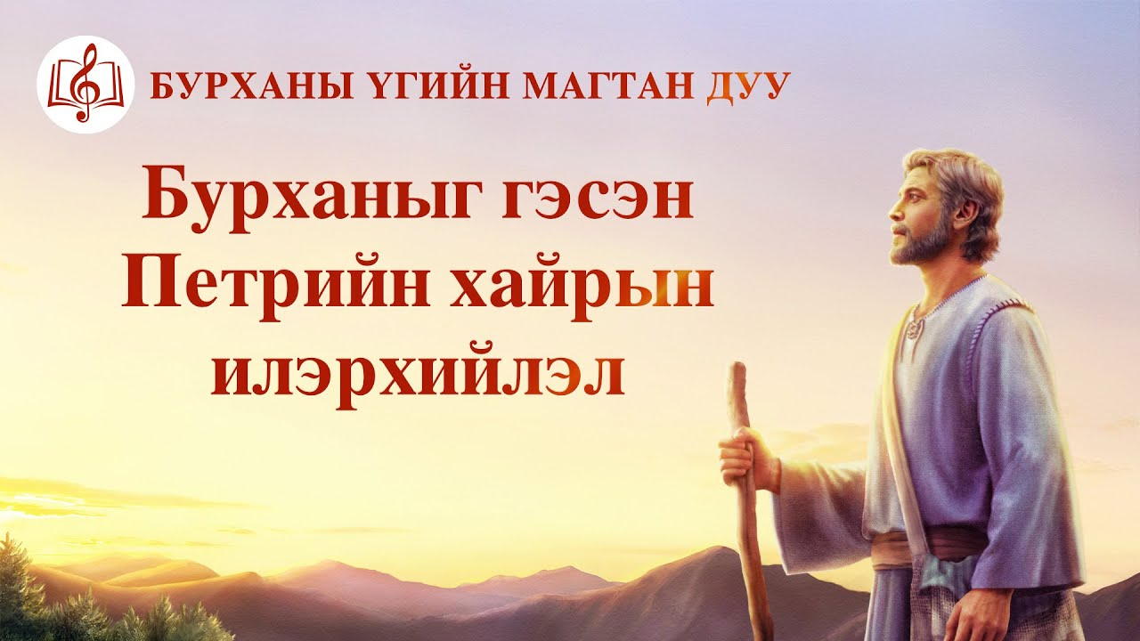 """Христийн сүмийн дуу """"Бурханыг гэсэн Петрийн хайрын илэрхийлэл"""" (Дууны үгтэй)"""