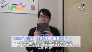 【アンビシャスCH】DJ MABOの名曲BAN! #10 TOKIO『glider』