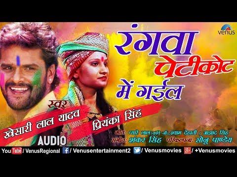 Khesari Lal Yadav & Priyanka Singh's का सुपरहिट होली Song | Rangwa Petikot Mein | Bhojpuri Holi Song