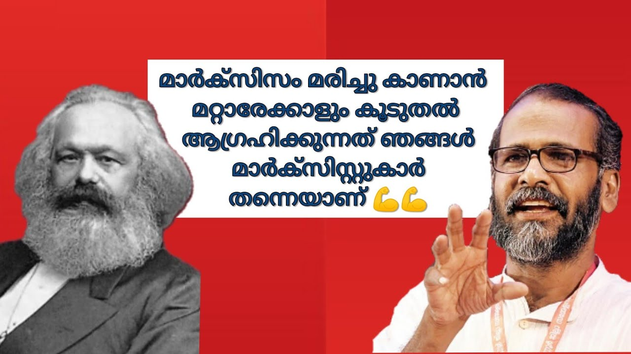 Dr:Sunil P ilayidam_ Latest speech മാർക്സിസം  മരിച്ചു എന്ന് പറയുന്നവരോട്.....