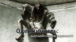 Одержимость демонами: ужас внутри
