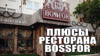 ПЛЮСЫ РЕСТОРАНА БОССФОР ВОРОНЕЖ